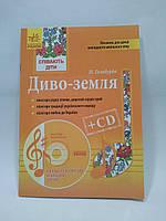 Ранок Співають діти Диво земля +CD Кращі укр народні пісні, фото 1
