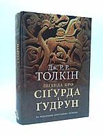 Толкін Астролябія Легенда про Сігурда і Гудрун