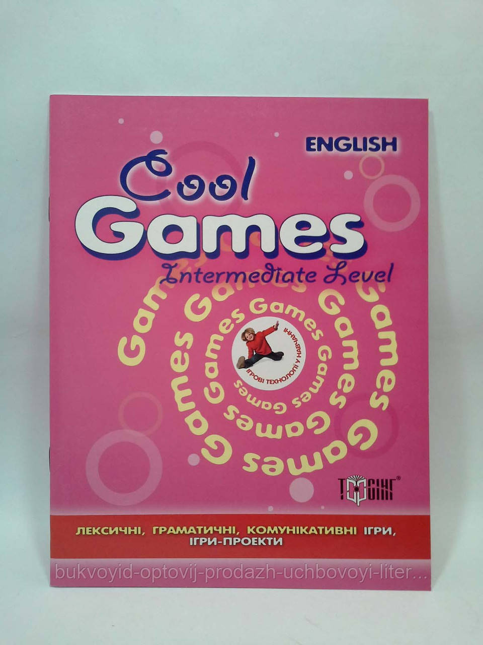 Торсінг Cool Games Intermediate level Лексичні граматичні комунікативні ігри