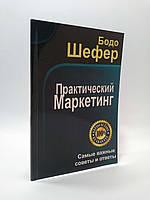 """Эзо """"Успех"""" Шефер Практический маркетинг"""