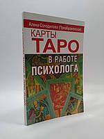 Эзо Солодилова (МягВесь) Карты Таро в работе психолога