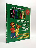 Эксмо Жукова Букварь (сочетание традиционной и оригинальной логопед методик)