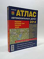 акАТЛ МирАвтоКниг Новый Атлас Россия СНГ Европа Азия (1:500 000) Авто дорог
