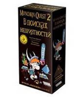 Манчкин Квест 2. В поисках неприятностей (Munchkin Quest 2: Looking For Trouble)