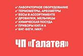 "Топ 10. ЧП ""Галатея"" - 2016"