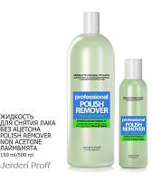 Жидкость для снятия лака без Ацетона Jerden Proff Polish Remover Non Acetone Лайм&Мята, 150 мл