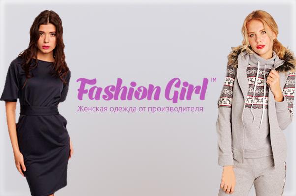 92af162a9868 ... одежды и брендов, которыми можно гордится, ведь продукция выгодно  отличается от импортной. Наши модельеры следят за тенденциями и новинками,  ...