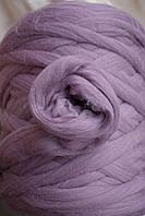 Шерсть меринос для вязания пледов, прядения, валяния №14 (светлая сирень)