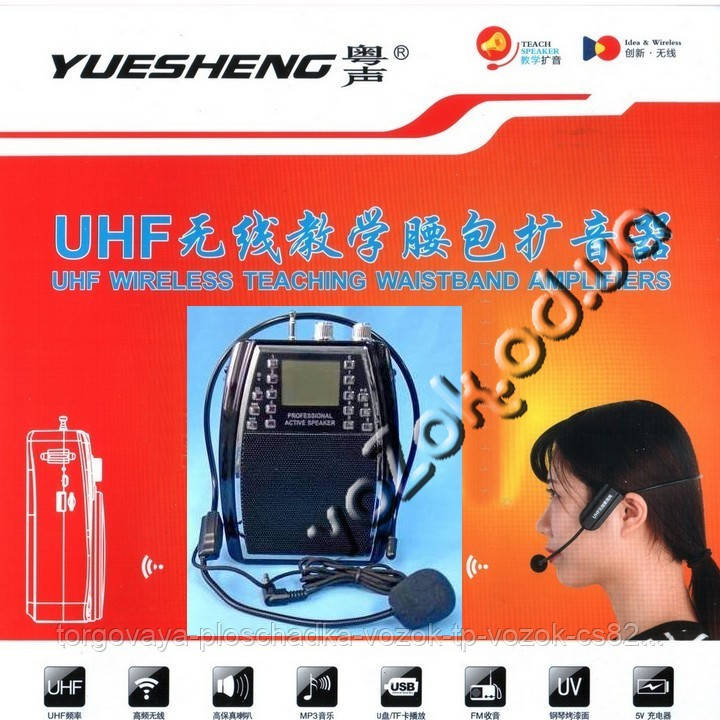 Громкоговоритель радиогид с головным микрофоном усилитель голоса мегафон WMA-222 плеер MP3/USB/радио FM/эхо/ПУ