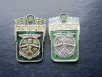 2 значка ДОСААФ СССР 3-й разряд разные одним лотом