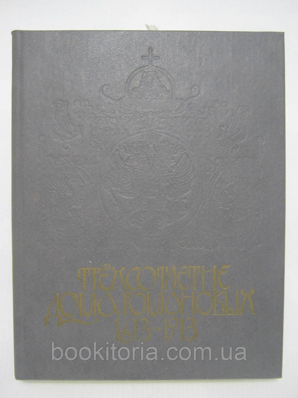 Трехсотлетие Дома Романовых. 1613 – 1913 (б/у).