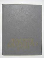 Трехсотлетие Дома Романовых. 1613 – 1913 (б/у)., фото 1