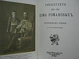 Трехсотлетие Дома Романовых. 1613 – 1913 (б/у)., фото 6
