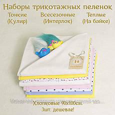 Пеленки для новорожденных теплые в роддом. od310 разные наборы по 3 шт. нейтральных расцветок 90x100см., фото 3