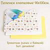 Пеленки для новорожденных теплые в роддом. od310 разные наборы по 3 шт. нейтральных расцветок 90x100см.
