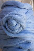 Шерсть меринос для вязания пледов, прядения, валяния №26 (голубой)