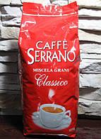 Кофе в зернах Serrano Classico 1kg. Italia