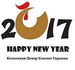 С Новым 2017 Годом !