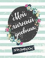 Смэшбук Мой личный дневник Мятный