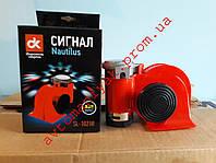 Сигнал автомобильный компрессорный ДК SL-1045R (12 вольт)