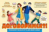 «Договоримся?!».Л. Суркова, А. Богуславский Психологическая игра для всей семьи .