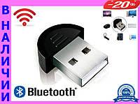 Мини USB Bluetooth адаптер! Блютуз ! Качество!