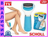 Электрическая роликовая пилка для ног, стоп и пяток SCHOLL Velvet Soft! Качество!