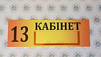 Табличка кабинетная с номером и карманчиком для фамилии