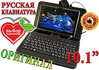 Новый чехол с клавиатурой 10,1, русский, оригинал.