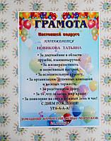 Печать Дипломов и грамот с воздушными шариками