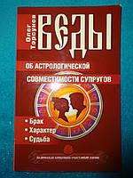 Олег Торсунов Веды об астрологической совместимости супругов