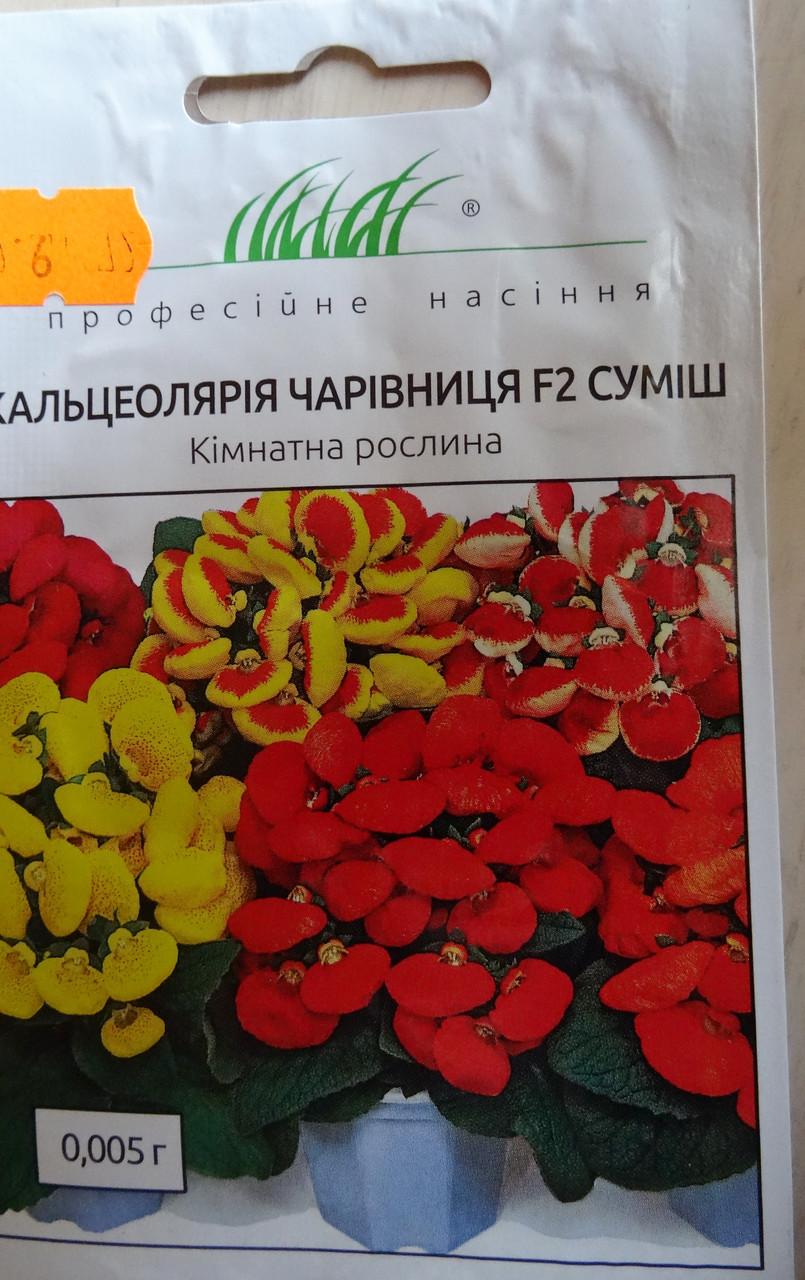Семена цветов сорт Кальцеолярия волшебница F2 сумиш 0,005 гр