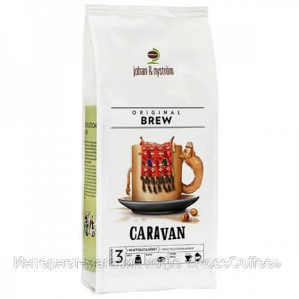 Кофе в зернах Johan&Nyström Caravan 500 г, фото 2