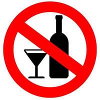 Влияние алкоголя на течение заболевания псориаз