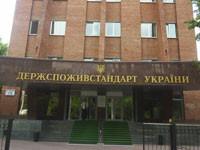 Держспоживстандарт України