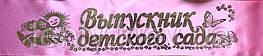 Выпускник детского сада - лента атласная с золотой фольгой (рус.яз.) Розовый, Золотистый
