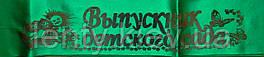 Выпускник детского сада - лента атласная с золотой фольгой (рус.яз.) Зеленый, Золотистый
