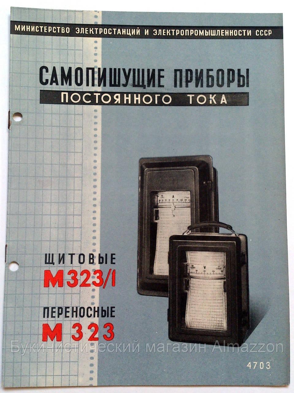 """Журнал (Бюллетень) """"Самопишущие приборы постоянного тока щитовые М323/1, переносные М323"""" 1953 год"""