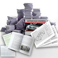 Тиражування книг, брошур, рефератів