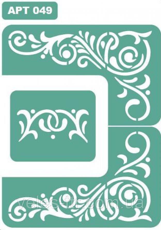 Трафарет АРТ 049 самоклеящийся многоразовый ОРНАМЕНТ УГОЛКИ И БОРДЮРЫ 14х19,5 см