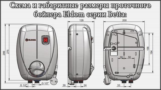Схема и габаритные размеры бойлера Элдом Бета
