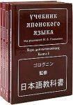 Учебник японского языка в 4-х книгах. Живой Язык