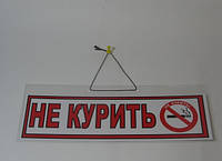 """Табличка вывеска """"Не курить"""""""