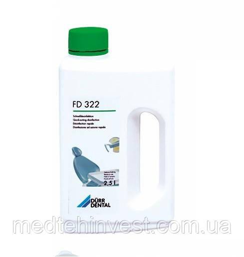 Дезінфікуючий готове засіб FD 322 Durr Dental для очищення поверхонь