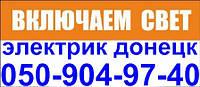 Электрик Донецк Недорого. Срочный вызов электрика в любой район Донецка