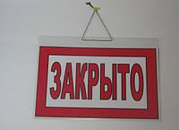 """Табличка вывеска двухсторонняя """"Закрыто-Открыто"""", фото 1"""