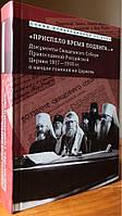 Наспів час подвигу. Документи Священного Собору Російської Православної Церкви 1917-1918 рр. про початок гона
