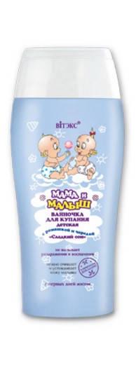 """Ванночка для купания детская с ромашкой и чередой """"Сладкий сон"""" Мама и Малыш Витэкс 300 мл"""