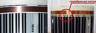 В продаже новая модель нагревательной  пленки EXCEL -2line
