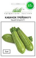 Семена Кабачок цуккини Грейзини F1,  5 семян Wing Seed, фото 1